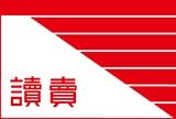 【1部】読売旗争奪関東団地少年野球大会組合せ